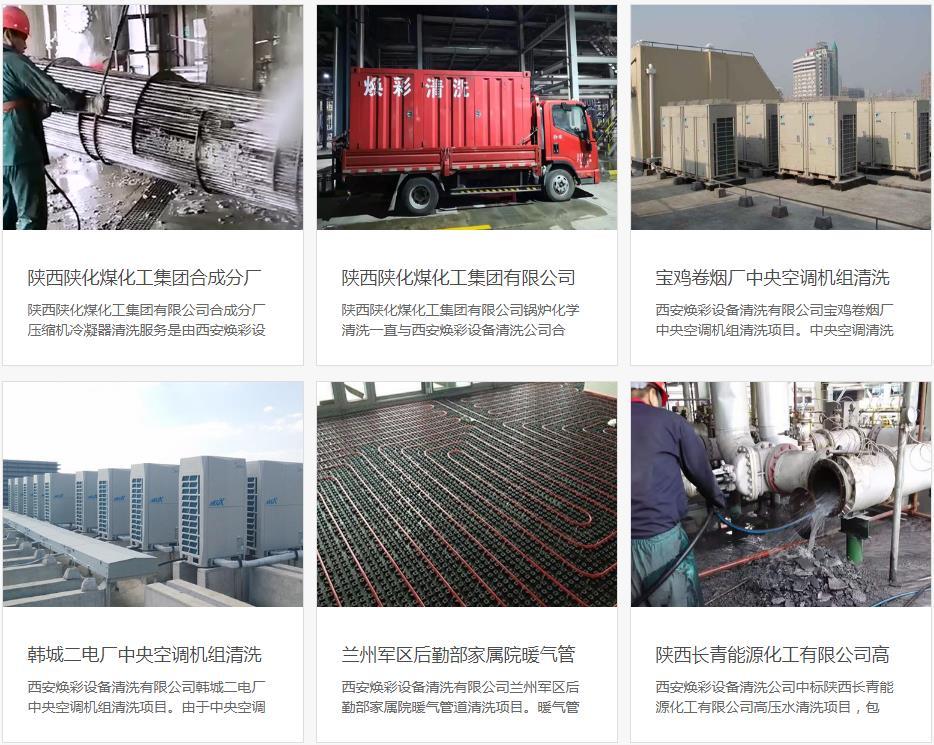 西安专门清洗换热器的公司有哪家?收费如何?