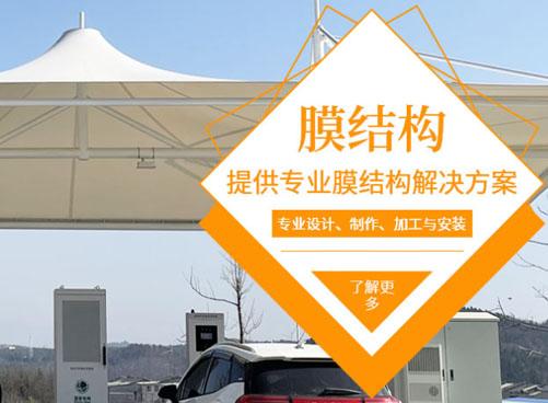 湖北膜结构停车棚厂家合作富海360做SEO推广