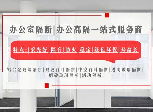 眉山办公室玻璃隔断厂家选用铭赞独立站SEO优化服务