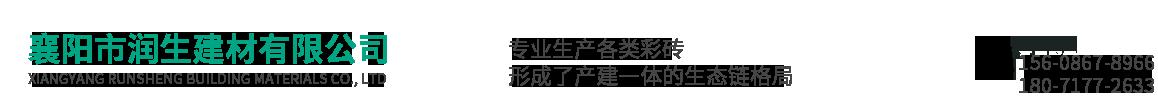 襄阳市润生建材有限公司