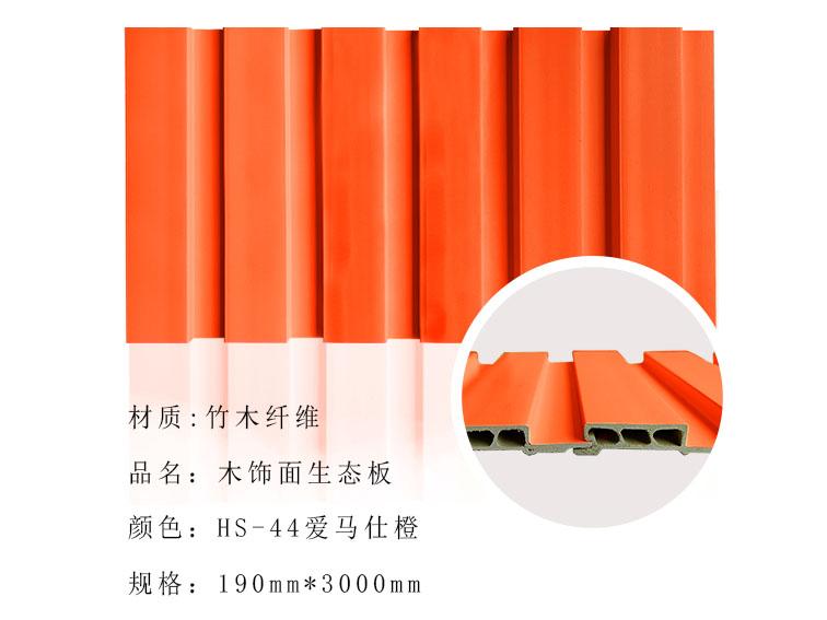 网红格栅—爱马仕橙
