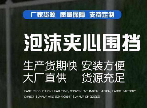 西安围挡生产批发厂家选择铭赞网络做百度快照推广服务