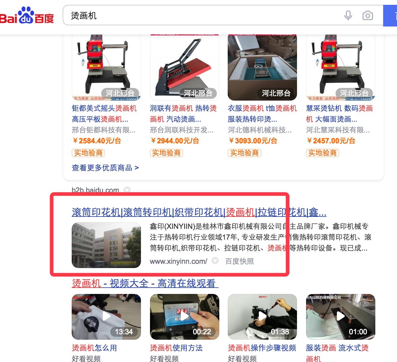 烫画机使用快速排名工具做百度推广效果案例分享