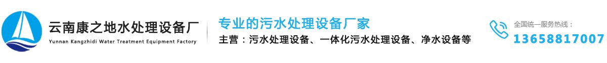 云南康之地水处理设备有限公司