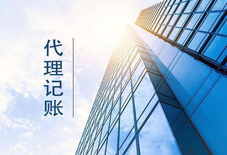 西安中小企业选择代账公司需要看哪些方面?