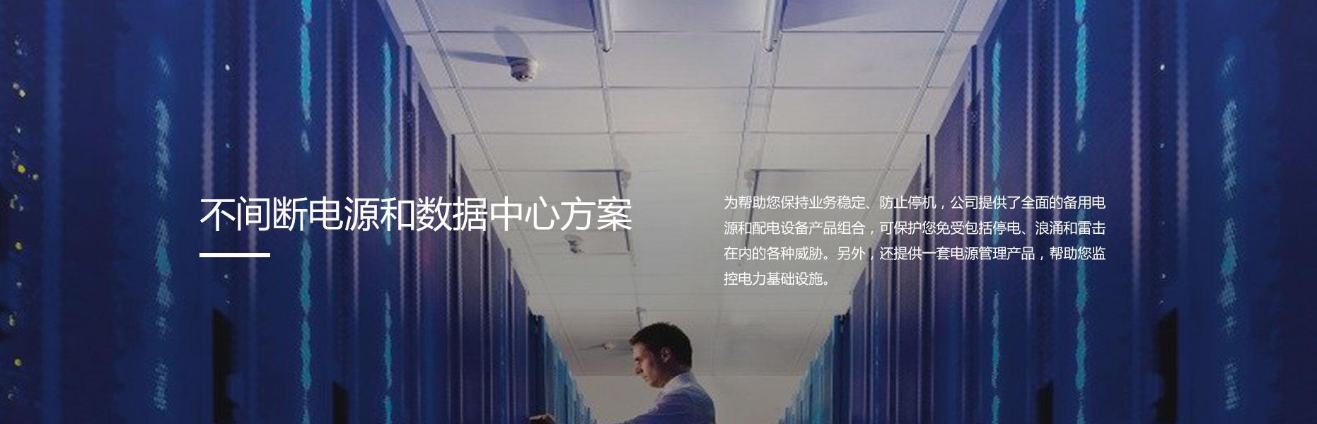 伊顿UPS电源的物理状态检查