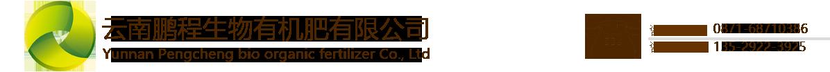 云南鹏程生物有机肥有限公司
