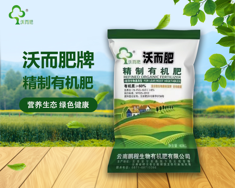 精制有机肥料