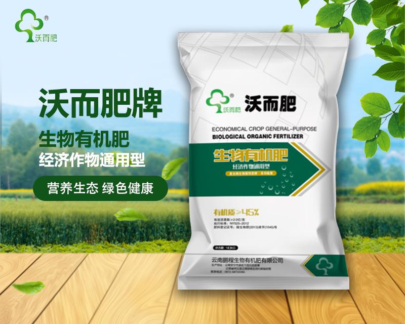 沃而肥有机肥料