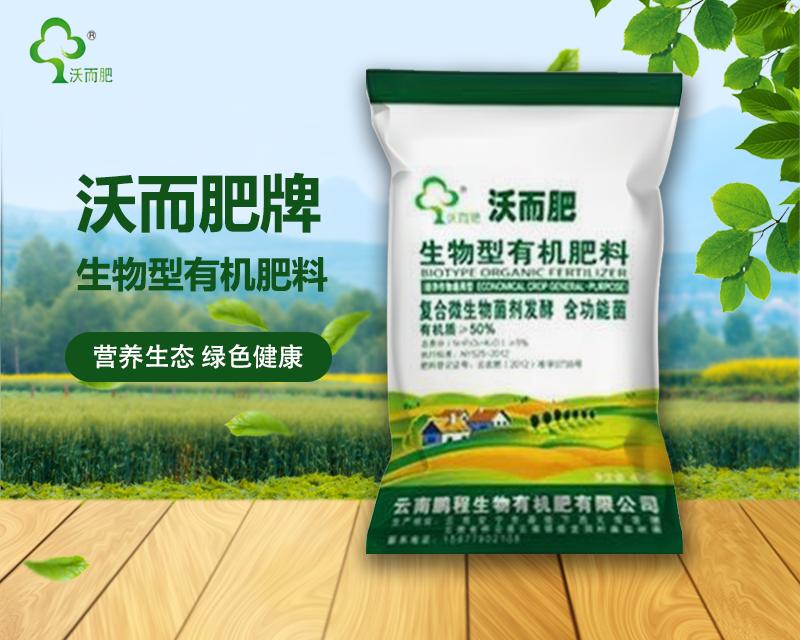 生物有机肥用量越多越好?