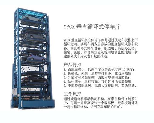 垂直循環車庫