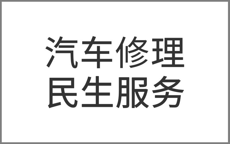 江苏苏州狮山商务创新区将有力有序推进汽车修理专项整治工作