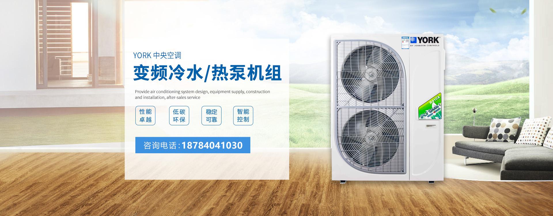 绵阳平武如何正确使用约克中央空调避免空调病