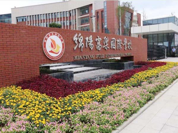 绵阳富乐国际和壹零陆机电合作约克中央空调和新风系统销售安装业务