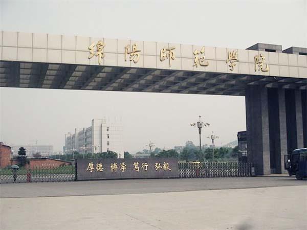 绵阳师范学院与壹零陆机电合作约克中央空调安装