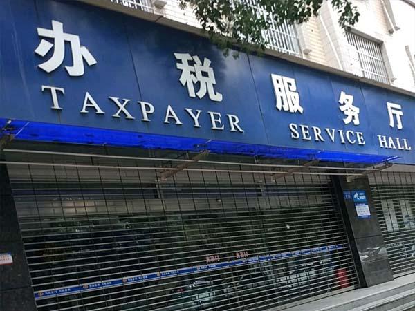 绵阳游仙区国税局和壹零陆机电合作约克中央空调