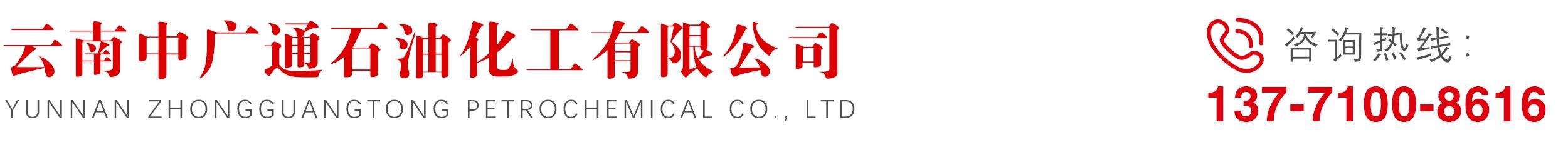 云南中广通石化