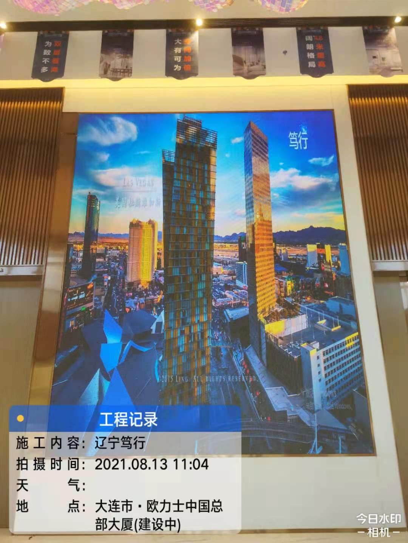 大连欧力士中国总部大厦LED…