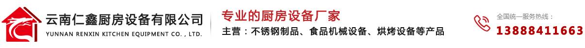 云南仁鑫厨房设备厂家