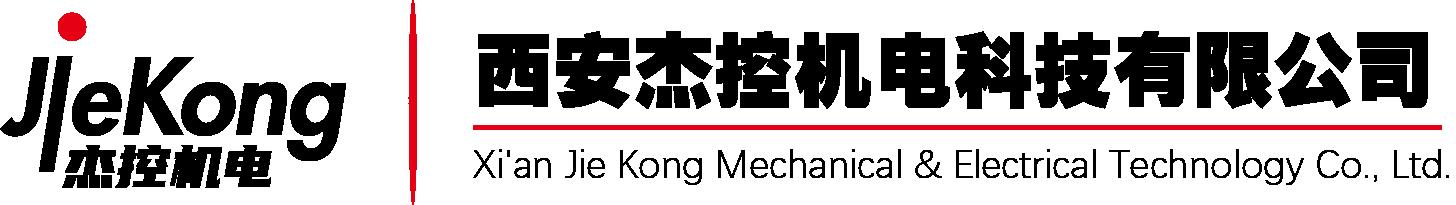 西安杰控机电科技有限公司
