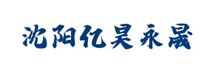 沈阳亿昊永晟保温防水材料有限公司