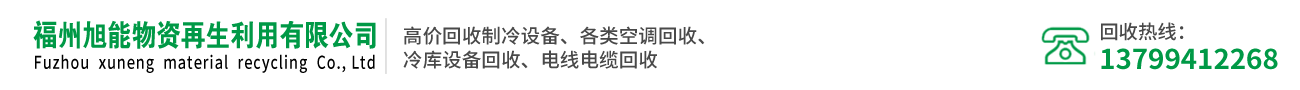 福州旭能物资再生利用有限公司