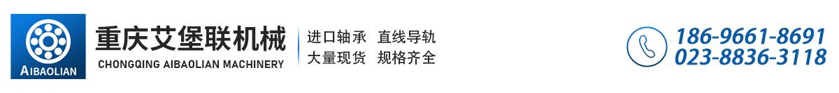 重庆艾堡联机械设备有限公司