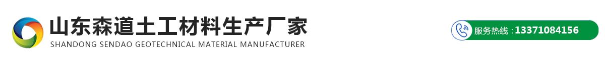 山东森道土工材料生产厂家