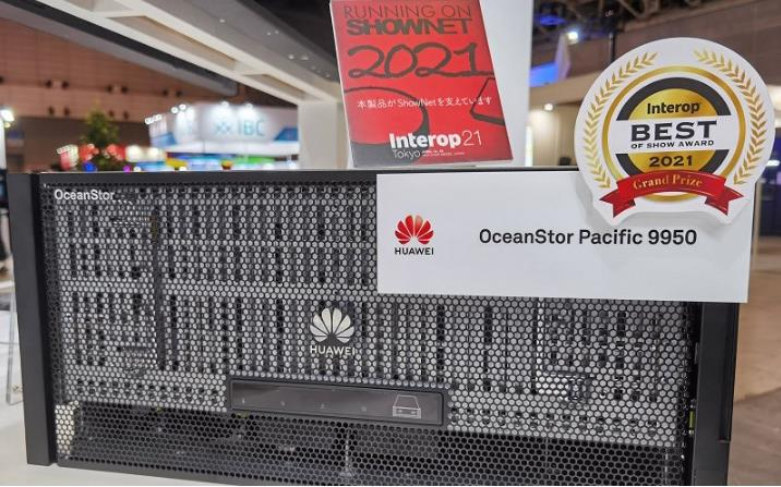 华为OceanStor Pacific 系列存储荣获Interop东京2021 Best of Show Award金奖
