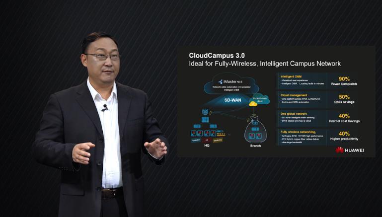 华为发布CloudCampus 3.0云园区网络解决方案, 加速企业拥抱云时代