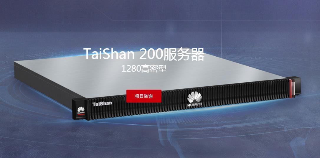 华为taishan1280高密型服务器采购找北京华为服务器代理商包安装