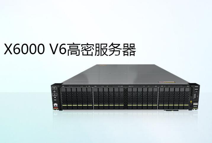 买华为服务器找北京正规华为服务器代理商,为您的业务选择合适的服务器