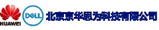 北京京华思为科技有限公司