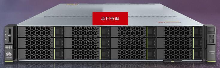 华为2280均衡型服务器产品特性及技术规格详情介绍
