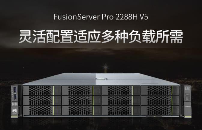 北京华为服务器代理商提供华为2288h v5服务器免费询价出方案
