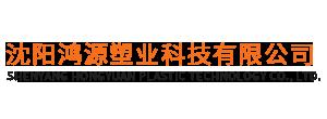沈阳鸿源塑业科技有限公司