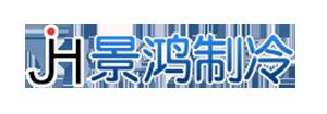 沈陽景鴻制冷設備制造有限公司
