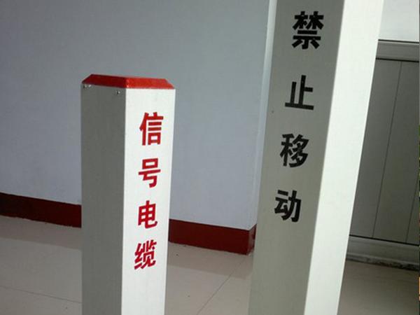 玻璃鋼警示標志樁