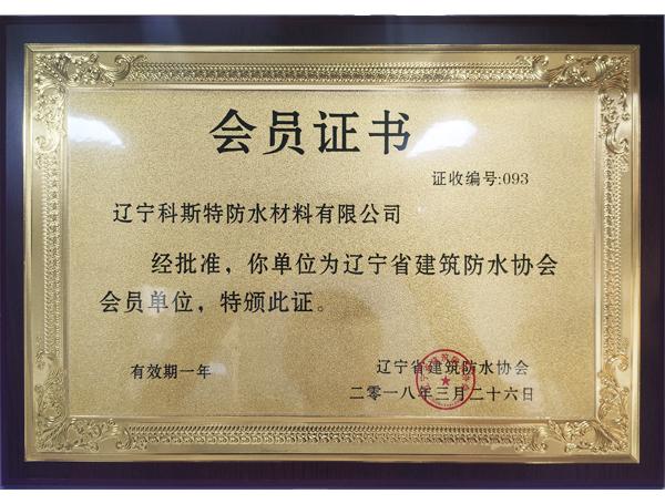 辽宁省建筑防水协会会员单位