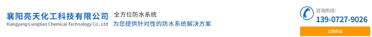 襄阳亮天化工科技有限公司