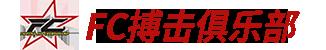 福州FC搏击俱乐部
