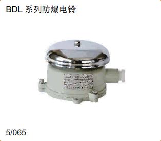 BDL系列防爆电铃