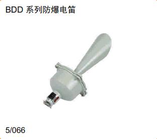 BDD系列防爆电笛