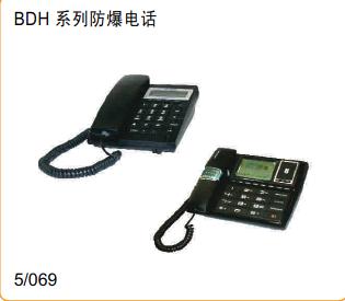 BDH系列防爆电话