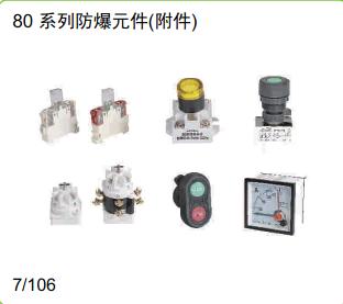 防爆配电箱的使用与防爆技术问题