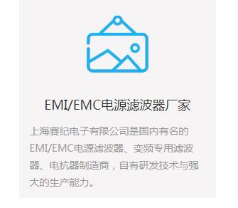 EMI电源滤波器的特性阻抗关联介绍