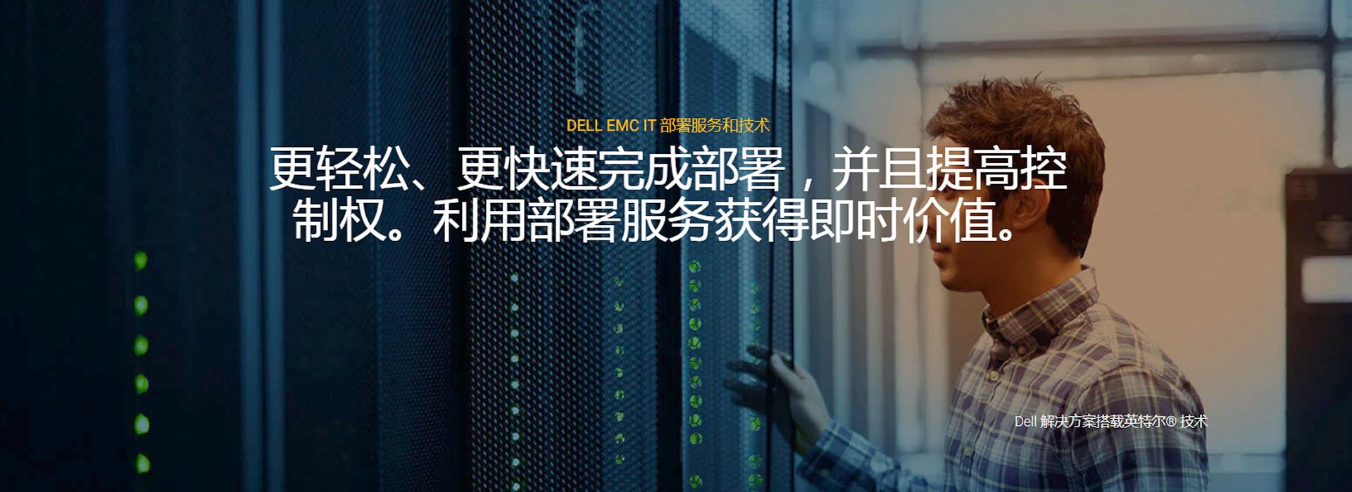 戴尔服务器代理商