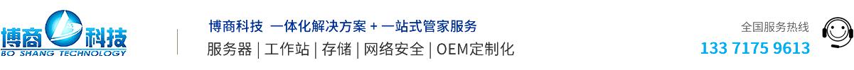 北京博商智远科技有限公司