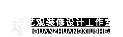 北京艺观建筑装饰有限公司