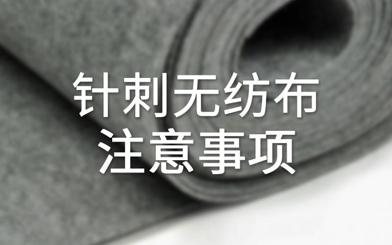 针刺无纺布使用注意事项